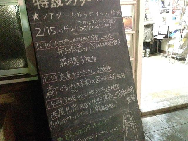 SAVE THE CLUB NOON at 元・立誠小学校特設シアター
