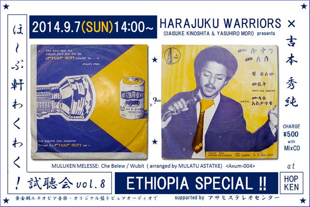 ETHIOPIA SPECIALフライヤー画像