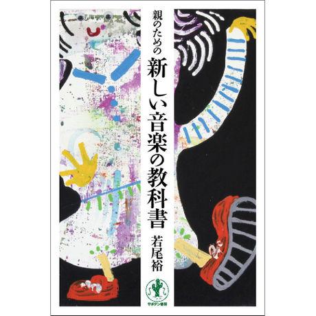 「親のための新しい音楽の教科書」表紙
