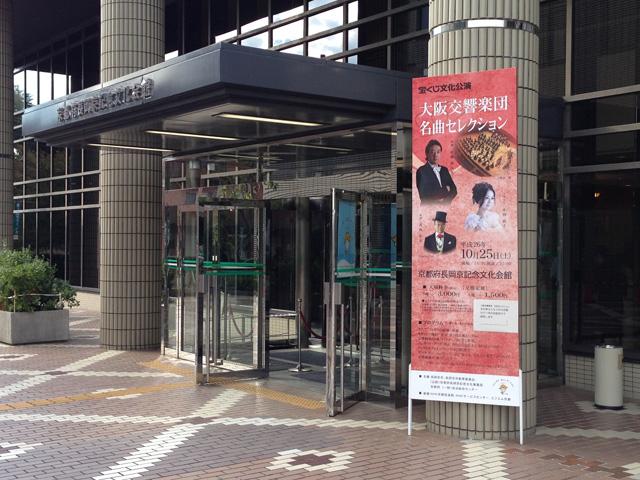 大阪交響楽団 at 長岡京記念文化会館