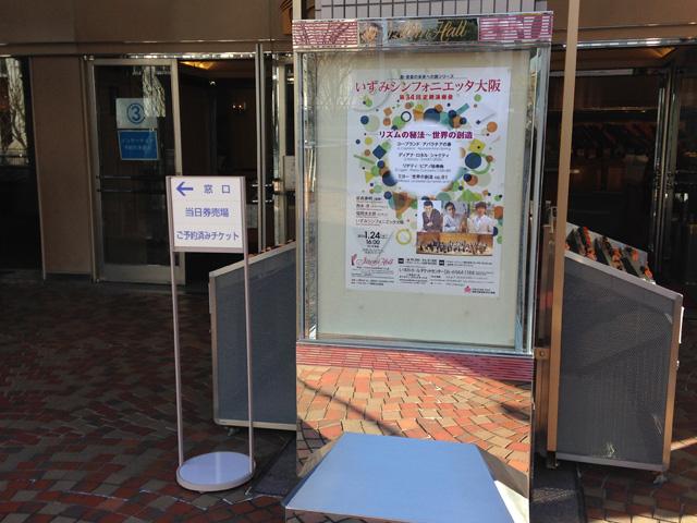 いずみシンフォニエッタ大阪 第34回定期演奏会 at いずみホール