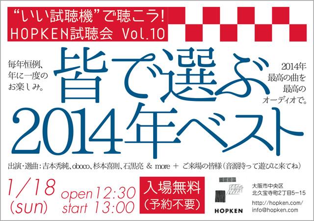 HOPKEN試聴会Vol.10フライヤー画像