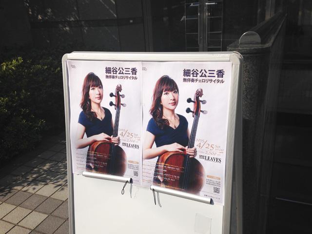細谷公三香無伴奏チェロリサイタル