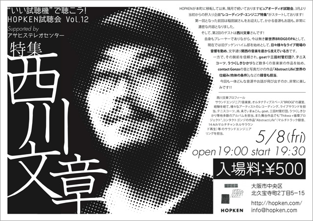 """""""いい試聴機""""で聴こう! HOPKEN試聴会 Vol.12「特集 西川文章」"""