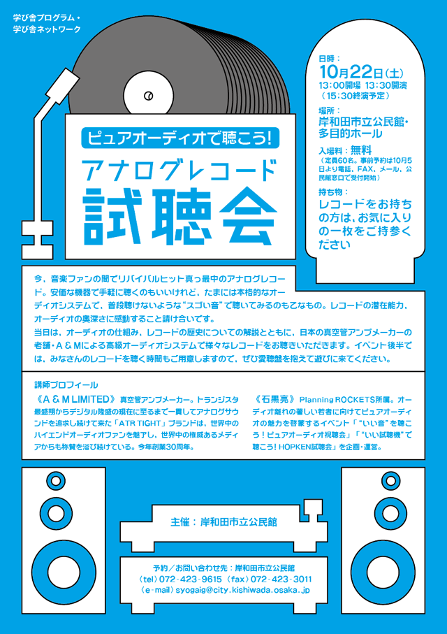 10_22_kishiwada