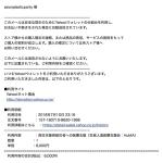 毎月慈善団体に寄付してみるシリーズ・その4:西日本豪雨災害