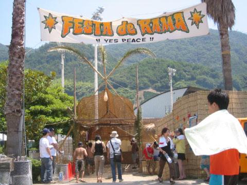 FESTA de RAMA入口写真
