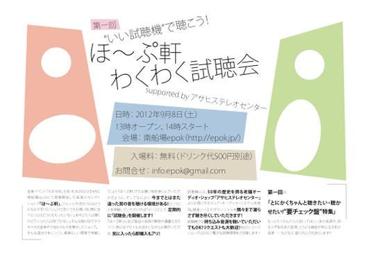 wakuwaku_20120807113253.png