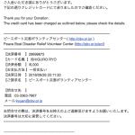 毎月慈善団体に寄付してみるシリーズ・その6:北海道胆振東部地震