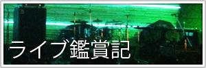 ライブ鑑賞記