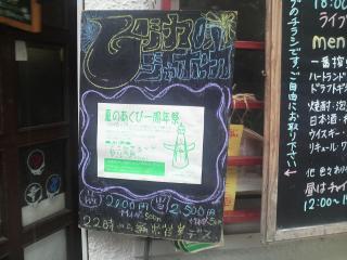 natsuakubi1th.jpg